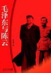 毛泽东与陈云(试读本)