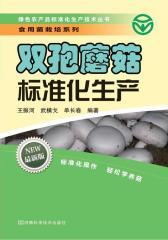双孢蘑菇标准化生产