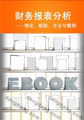 财务报表分析——理论、框架、方法与案例(仅适用PC阅读)