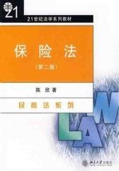 保险法(第二版)(仅适用PC阅读)
