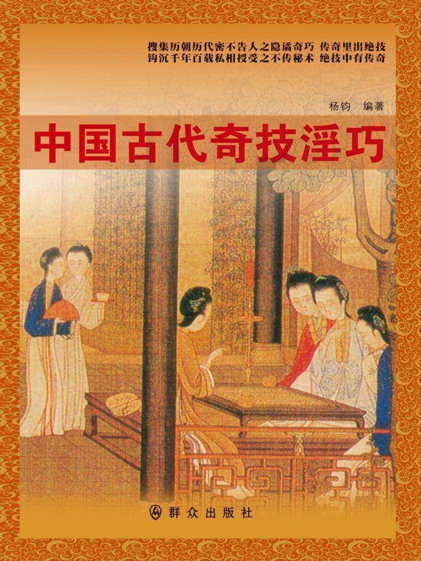 中国古代奇技淫巧