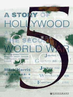 五个人的战争:好莱坞与第二次世界大战