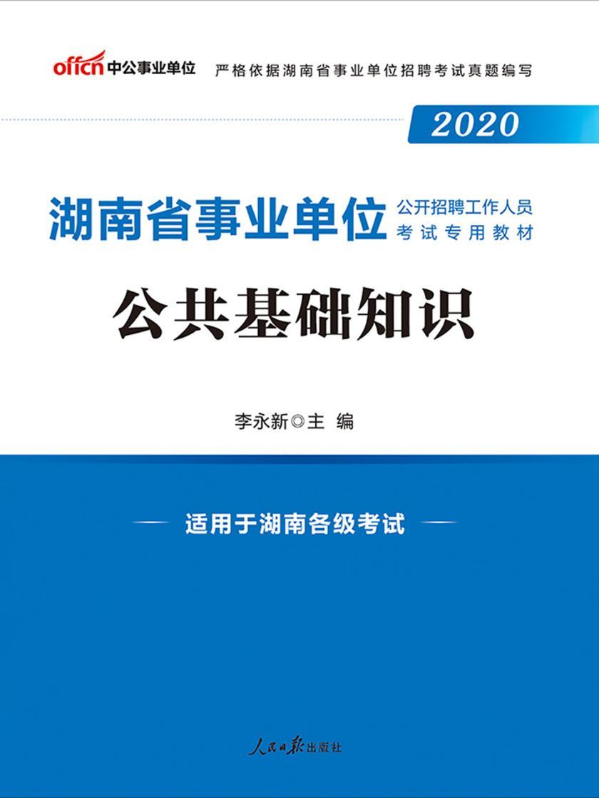 湖南事业单位招聘考试用书 中公2020湖南省事业单位公开招聘工作人员考试专用教材公共基础知识