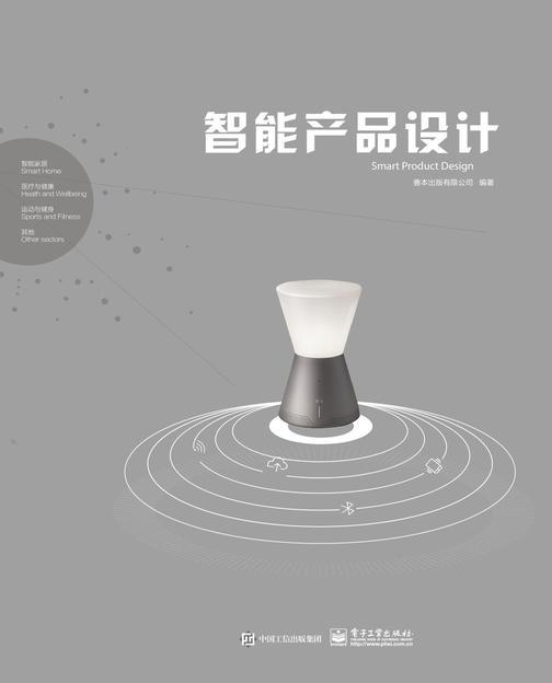 智能产品设计(全彩)