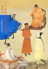 风流才子-中国古代美男扫描(试读本)