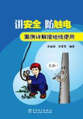 讲安全  防触电:案例详解接地线使用