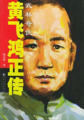 武林奇侠黄飞鸿正传(试读本)