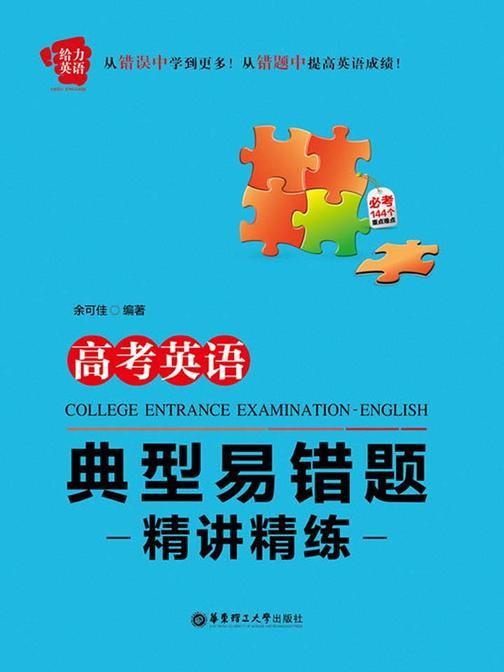 给力英语:高考英语典型易错题精讲精练