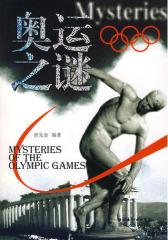 奥运之谜(试读本)