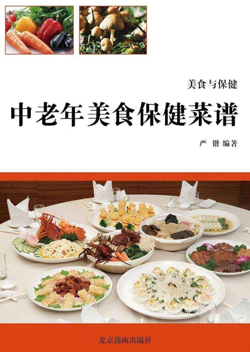 中老年美食保健菜谱