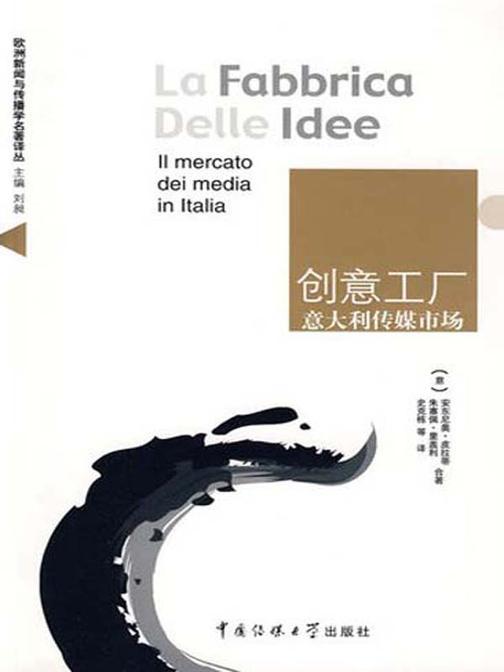 创意工厂——意大利传媒市场