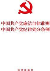 中国共产党廉洁自律准则·中国共产党纪律处分条例(2015年最新版)