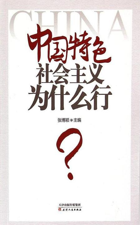 中国特色社会主义为什么行?