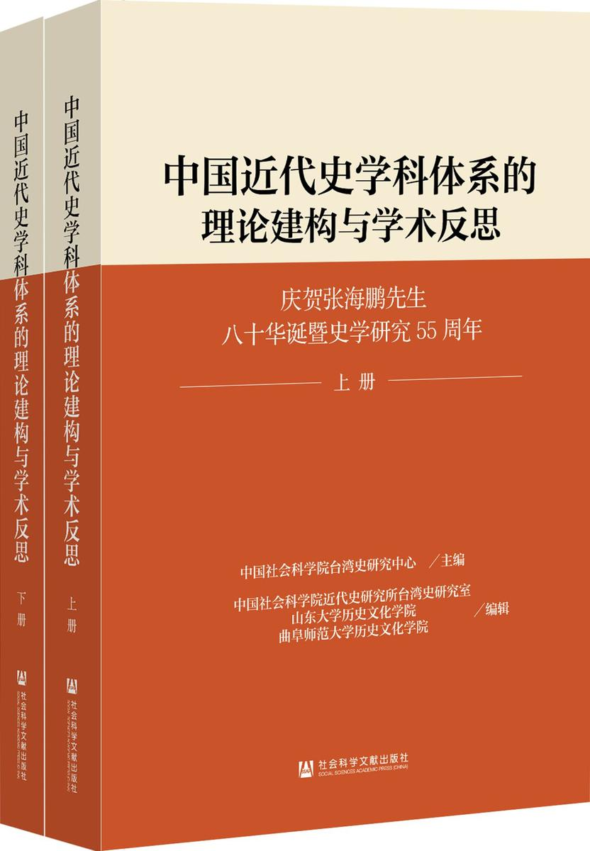 中国近代史学科体系的理论建构与学术反思:庆贺张海鹏先生八十华诞暨史学研究55周年(全2册)