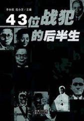 败亡生涯:43位战犯的后半生(试读本)