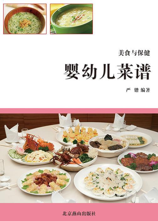 婴幼儿美食菜谱