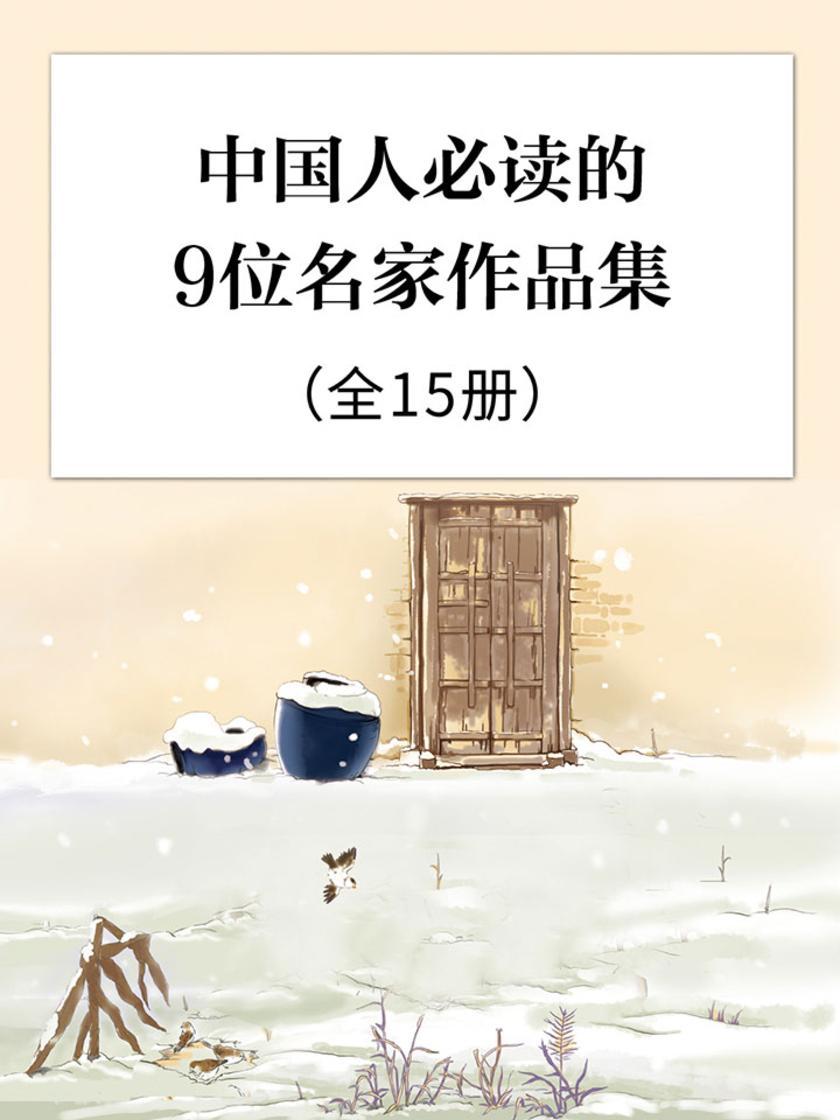 中国人的9位名家作品集(全15册)