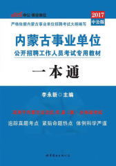 中公版·2017内蒙古事业单位公开招聘工作人员考试专用教材:一本通