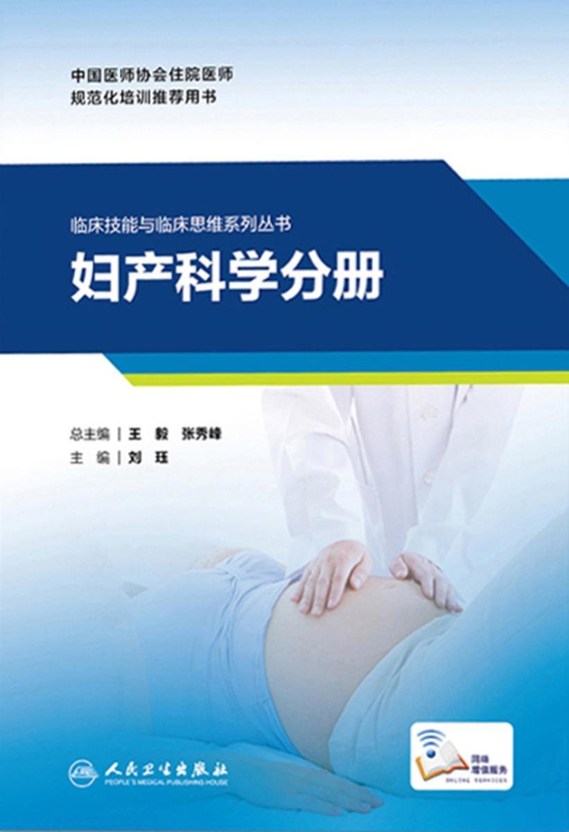 临床技能与临床思维系列丛· 妇产科学分册