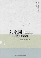刘宗周与蕺山学派