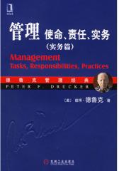 管理:使命、责任、实务(实务篇)(试读本)