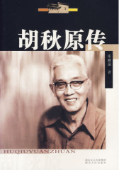 胡秋原传(试读本)