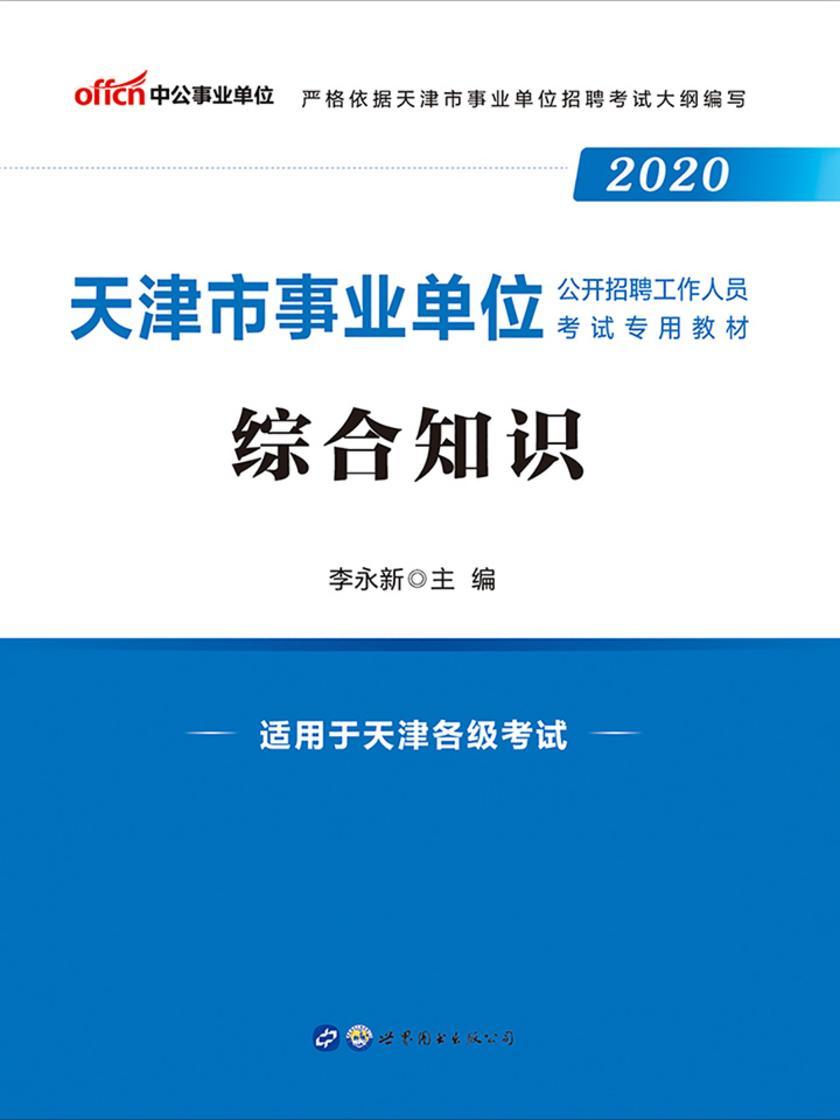 天津事业单位招聘考试用书 中公2020天津市事业单位公开招聘工作人员考试专用教材综合知识