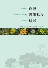 西藏野生牡丹研究