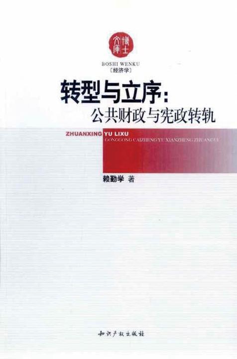 转型与立序:公共财政与宪政转轨(博士文库)