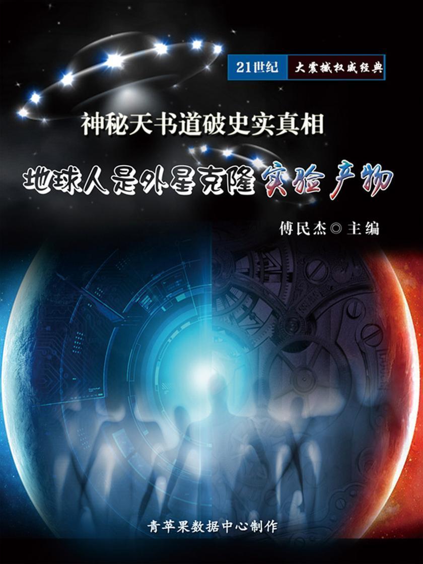神秘天书道破史实真相:地球人是外星克隆实验产物