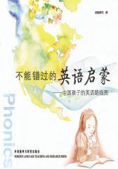 不能错过的英语启蒙——中国孩子的英语路线图(第三部分)(试读本)