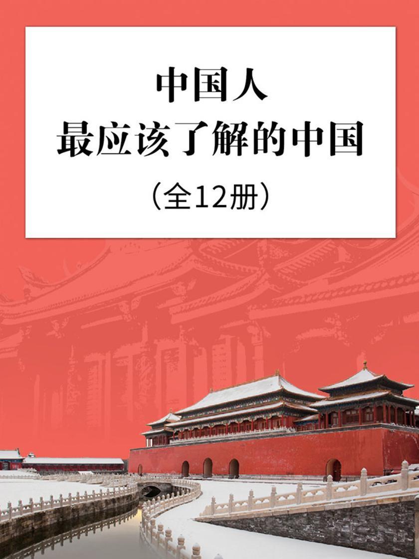 中国人最应该了解的中国(全12册)