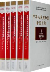 中华人民共和国专题史稿.5,世纪篇(仅适用PC阅读)