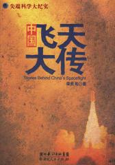 尖端科学大纪实:中国飞天大传(试读本)