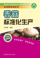 香菇标准化生产