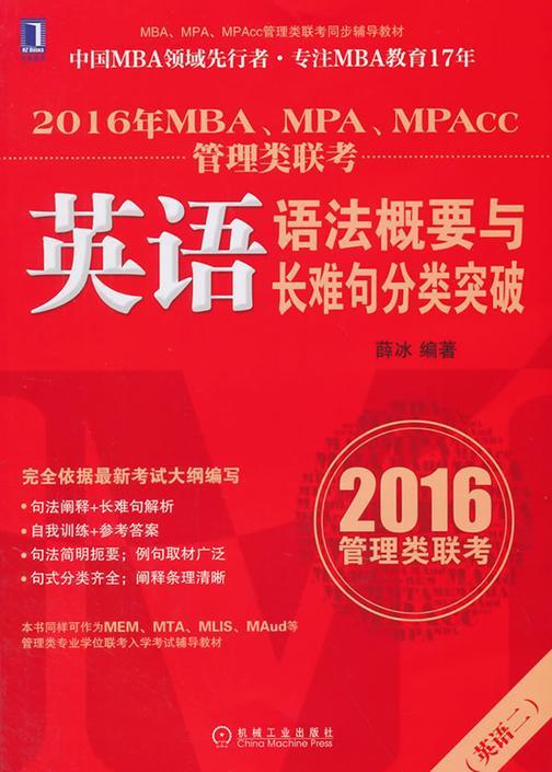 2016年MBA、MPA、MPAcc管理类联考英语语法概要与长难句分类突破