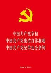 中国共产党党章·中国共产党廉洁自律准则·中国共产党纪律处分条例(2015年最新版)