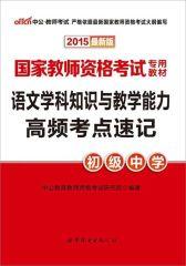 中公2015国家教师资格考试专用教材:语文学科知识与教学能力高频考点速记·初级中学