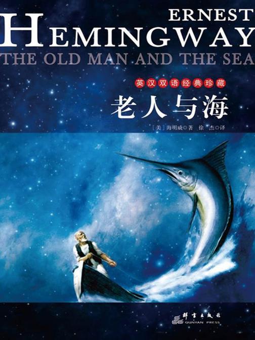 老人与海:英汉对照