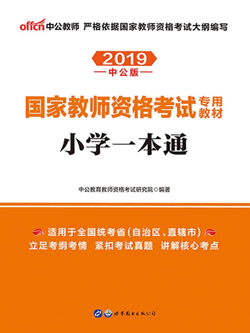 中公2019国家教师资格考试专用教材小学一本通