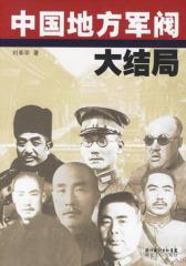 中国地方军阀大结局(试读本)