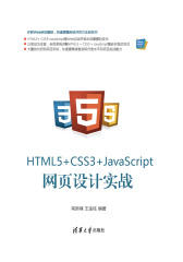 HTML5+ CSS3+JavaScript 网页设计实战