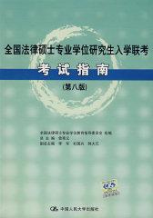 全国法律硕士专业学位研究生入学联考考试指南(第十版)