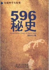 596  秘史(试读本)