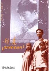 我和爹爹赵丹(仅适用PC阅读)