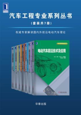 汽车工程专业系列丛书(套装共7册)