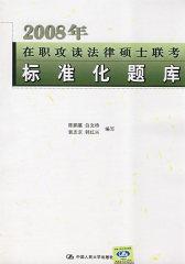 2009年在职攻读法律硕士联考标准化题库