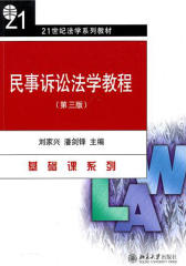 民事诉讼法学教程(第3版)(21世纪法学系列教材·基础课系列)