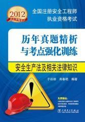 2012全国注册安全工程师执业资格考试历年真题精析与考点强化训练:安全生产法及相关法律知识