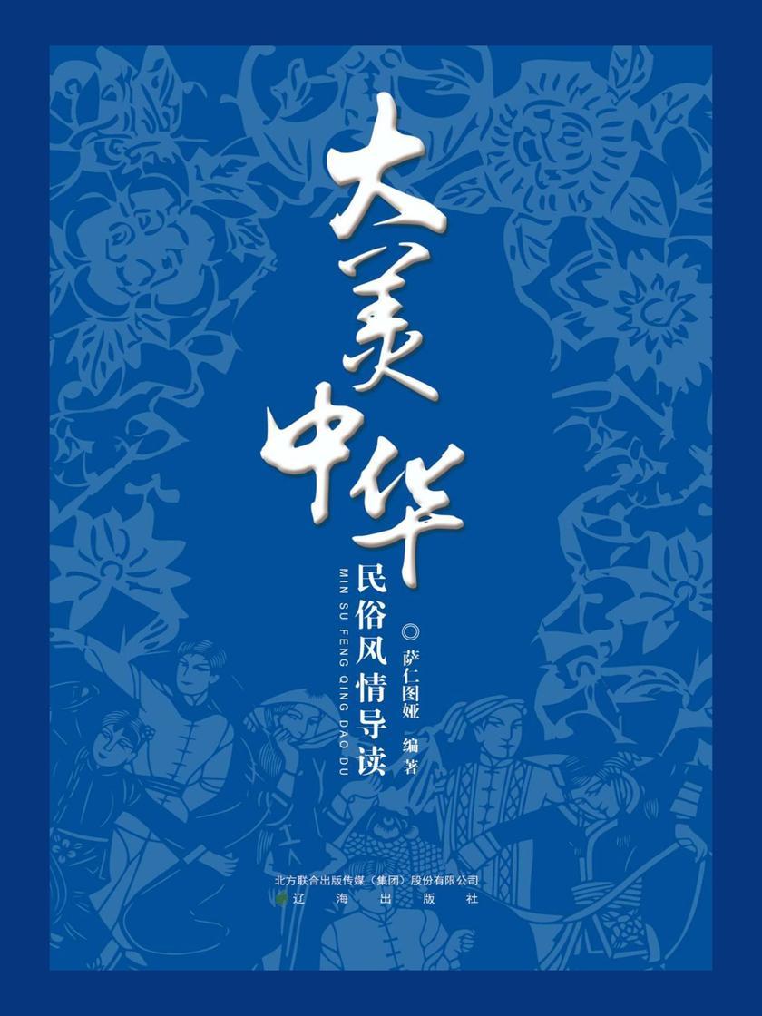 大美中华-民俗风情